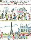 Parisville on White, Michael Miller